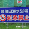 【2021年 遊泳禁止】 菖蒲田海水浴場