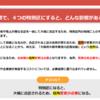 大阪ダブル選 - 大阪都構想に勘違いされている方が多いのでは?