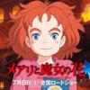 メアリと魔女の花の感想/宮崎駿が捨てたファンタジーの道