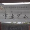 愛知県新城市にある宇連ダム