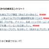 【はてなブログ】記事タイトルの後ろにブックマーク数を表示する方法