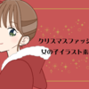 【フリーイラスト素材】クリスマスファッションの女の子のイラスト素材特集