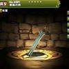 【パズドラ】無銘の剣の入手方法や入手場所、スキル上げや使い道情報!