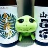 La Jomonから、新しい日本酒がやってきました。