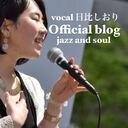 ボーカル日比しおり official blog