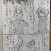 【漫画制作598日目】ネーム進捗その3