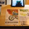 イラストレーターを目指すコサカがフライヤーを持って個展の宣伝!