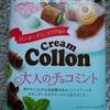 コロン 「大人のチョコミント」、レビュー!!