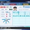 小松聖(オリックス)【パワナンバー・パワプロ2019】