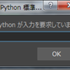 Maya Python print デバッグよりも楽なpdbデバッグ