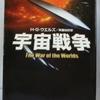 H・G・ウェルズ「宇宙戦争」(ハヤカワ文庫)
