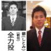 蔀俊セクハラ洗脳 東須磨小学校いじめカルト教師の手口