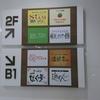 びっくり亭 / 札幌市中央区南1条西5丁目 郵政互助会ビルB1F