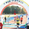 モロダシボン 2018つくばマラソン(35k~ゴール)