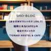 【おすすめゲストハウス log.7】福岡にあるcafeとの複合ゲストハウス 『TONAGI Hostel & cafe 』
