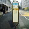 東京貼り紙・看板散歩/原人