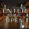 職業紹介所 ENTER京都店オープン❗️