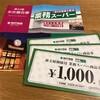 本ブログ初登場!神戸物産から株主優待と業績報告書が届きました!(2018年度)