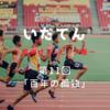 いだてん 第11回「百年の孤独」感想 百年かけて、日本人の短距離にも希望が!