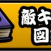 【まとめ】敵キャラ図鑑