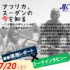 4/25「揺れ動くスーダン情勢〜独裁政権を倒した市民デモと今後の展望」イベントレポート