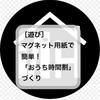【遊び】マグネット用紙で簡単!「おうち時間割」づくり