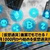 【仮想通貨】兼業でもできる!毎月1000円から始める仮想通貨投資