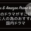 【おすすめ順ランキング】wowowドラマ・名作日本ドラマ7選【hulu・アマゾンプライムビデオで無料視聴可能】
