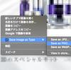 WebP画像をJPEGやPNGに変換しなきゃ!なときには...