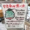 蛍茶園~かき氷を求めて~