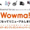 欲しい商品が見つかりやすく進化! 総合ショッピングモール「Wowma! (ワウマ)」のサイトリニューアルについて