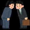 【ビジネスマナー】会釈!啓礼!最敬礼! 礼にも色々な使い方があるんです!