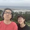 アママミヤ、アマミヤ(奄美大島への旅ブログ:後編)