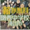 北海道では学校の敷地内の倒木を薪の燃料として配布されています 滝川市