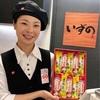 広島の名産品「あなご竹輪」で有名な、出野水産の『練りものコンシェルジュ』は、美食ソムリエAsacoの大親友!