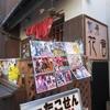 【川越食べ歩き】菓子屋横丁「花音」たこせんって?関西の味が埼玉で食べられるよ