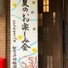 今日は「夏のお楽しみ会」ほ!ん!ば!ん!!