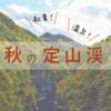 【札幌から日帰り】秋の定山渓で紅葉狩りと温泉を堪能