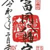 富岡八幡宮(東京・江東区)の御朱印!深川八幡宮