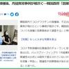 ワクチン接種後、女性の月経異常事例が世界で相次ぎ報告されるも日本政府と報道機関はガン無視(笑)