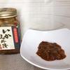 伊豆のお土産ならこれ!人気店「徳造丸」の「いか三升漬」