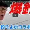 【ヒカキン×釣りよかでしょう。】釣りよかが人気ユーチューバーHIKAKINさんとコラボ釣行!