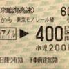 りんかい線と東京モノレールの連絡乗車券