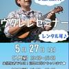 KA'ALA猪古Jr.ウクレレセミナー開催!5月27日(土)
