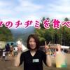 夏にバッタと雑草の手作りチヂミを食べた話p(^_^)q