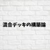 混合デッキの構築論【遊戯王紅白ブログ合戦】