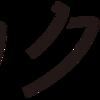 【感想】テイルズ・オブ・西野(~文化祭)「相変わらず安心して壊れてる」