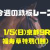 【今週の鉄板レース】1/6(月) 京都10R 新春S(3勝)