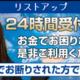 【ヤミ金】リストアップは違法な金融業者