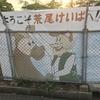 荒尾競馬場(BAOO荒尾&J-PLACE荒尾)に行ってきました!